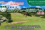岩手ゴルフ倶楽部 花巻温泉ゴルフパック<5/10~5/31>