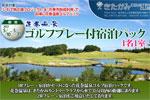 きたかみカントリークラブ 花巻温泉ゴルフパック<5/10~5/31>
