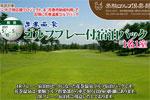 栗駒ゴルフ倶楽部 花巻温泉ゴルフパック<5/10~5/31>
