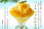 <Café de 蔵> 感動のふわとろ食感◇パイナップルかき氷