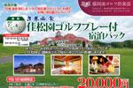 盛岡南ゴルフ倶楽部 花巻温泉ゴルフパック<7/1~8/22>