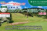 岩手ゴルフ倶楽部 花巻温泉ゴルフパック<7/1~8/22>