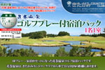 きたかみカントリークラブ 花巻温泉ゴルフパック<7/1~8/22>