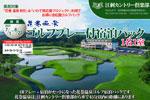江刺カントリー倶楽部 花巻温泉ゴルフパック<7/1~8/22>