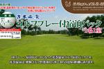 栗駒ゴルフ倶楽部 花巻温泉ゴルフパック<7/1~8/22>