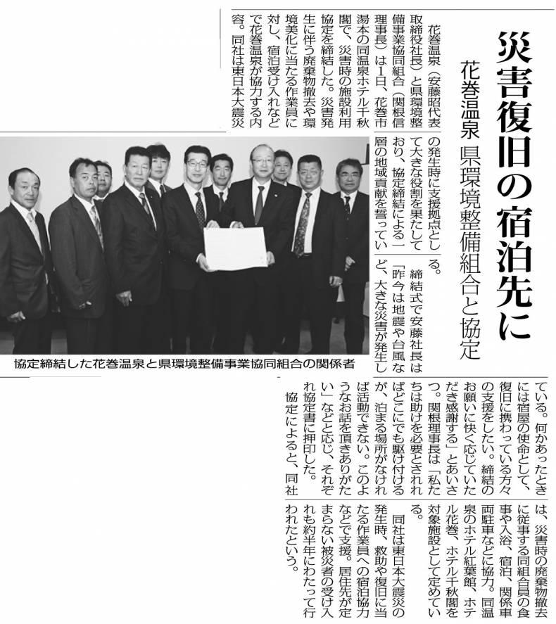 2017年11月3日(金)付 岩手日日新聞