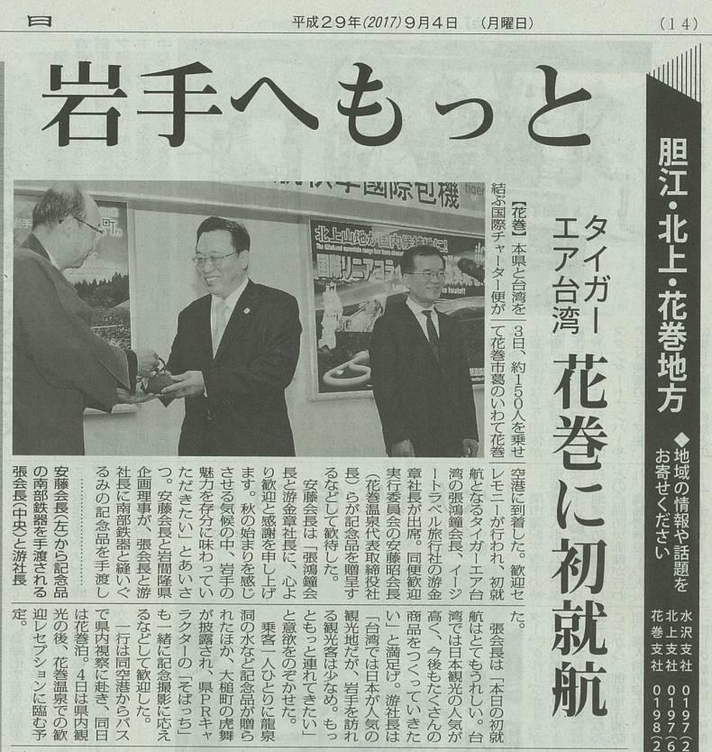 2017年9月4日(月)付 岩手日日新聞掲載