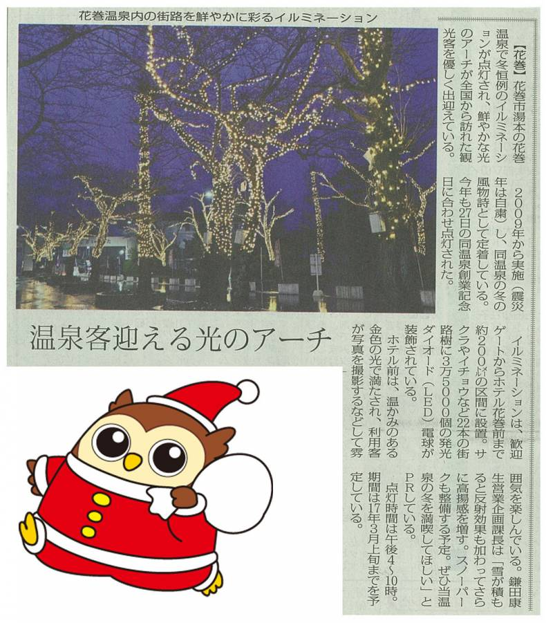 岩手日日新聞 2016年11月29日(火)付