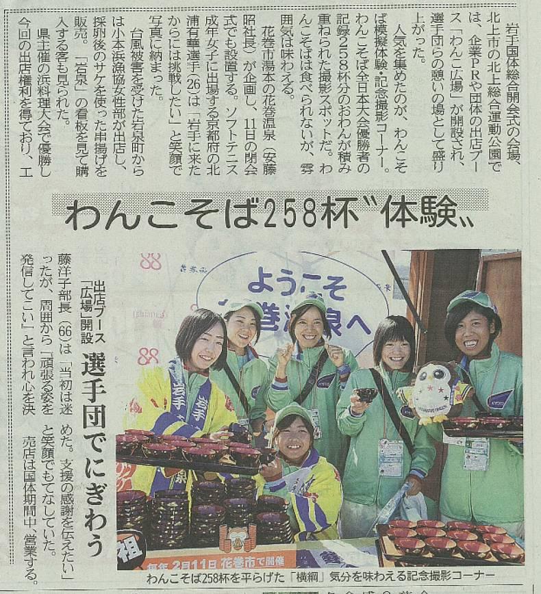 岩手日報(20161002)掲載