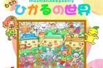 5/31まで◆『ひかるの世界』イラスト展示中!
