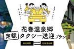 新花巻駅と花巻温泉間を結ぶ「定額」タクシー送迎プランがお得♪