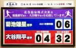 菊池雄星選手・大谷翔平選手を応援しています