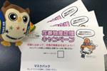 花巻物産応援キャンペーン開催中!