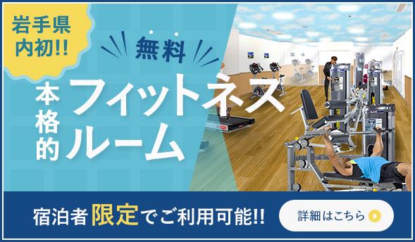 岩手県内初の本格的 宿泊者限定 無料フィットネスルーム