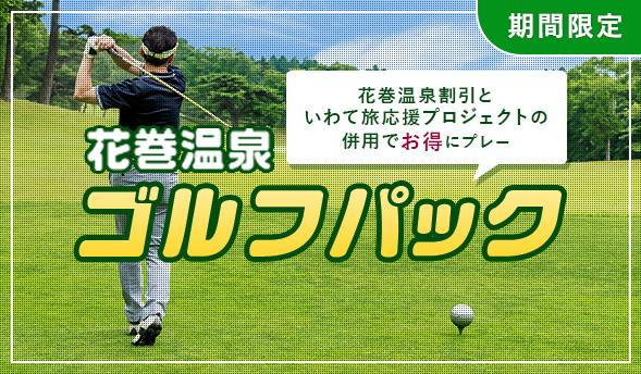 花巻温泉ゴルフパック