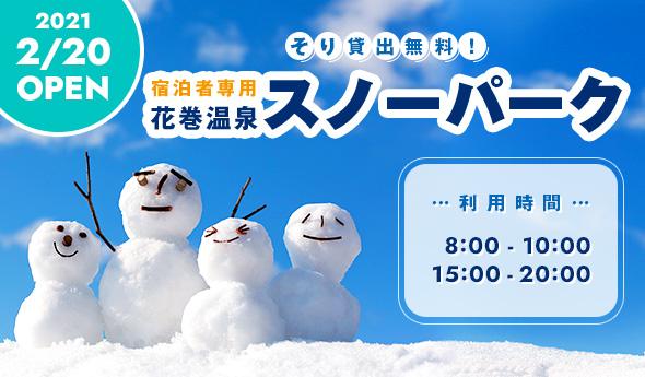 花巻温泉スノーパークで雪遊び!