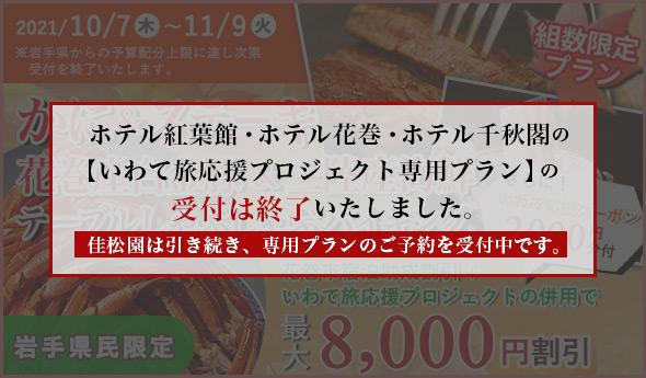 かに&ステーキ 厳選串揚げ+マグロ&トロサーモンフェア
