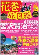 花巻旅図鑑