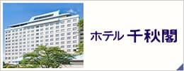 ホテル千秋閣