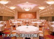 1F 大ホール「胡四王の間」