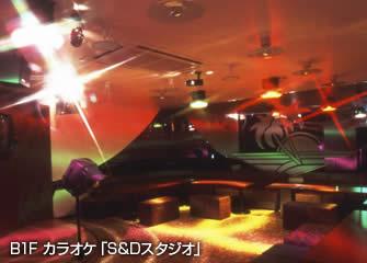 B1F カラオケ「S&Dスタジオ」