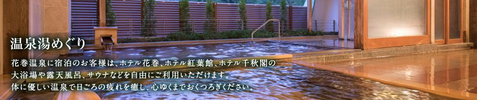 温泉湯めぐり