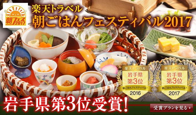 楽天トラベル 朝ごはんフェスティバル2017 岩手県第3位受賞!