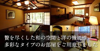 贅を尽くした和の空間と洋の機能性多彩なタイプのお部屋をご用意しました