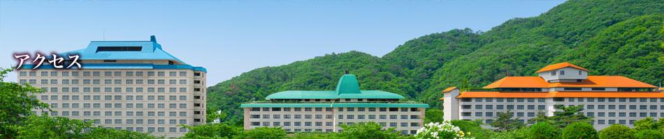 花巻温泉 ホテル紅葉館への交通アクセス