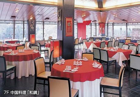 7F 中国料理「和鏡」