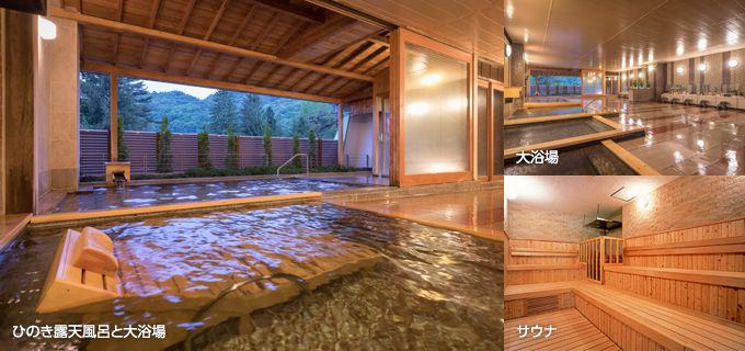 ひのき露天風呂と大浴場・サウナ
