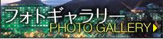 花巻温泉 フォトギャラリー