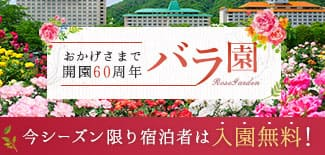 バラ園開園60周年