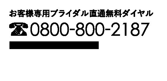 お客様専用ブライダル直通無料ダイヤル 0800-800-2187 受付時間 9:00~19:00 総合予約センター TEL 0198-37-2111 受付時間 19:00~21:00